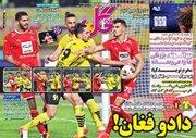 عکس/ روزنامههای ورزشی دوشنبه 19 آذر