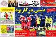 عکس/ روزنامههای ورزشی دوشنبه ۱۹ آذر