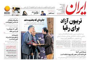 عکس/ صفحه نخست روزنامههای دوشنبه 19 آذر