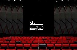 برگ برنده کارگردانهای ایرانی در جشنوارههای خارجی