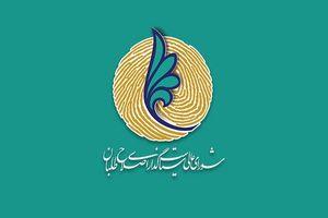 جزییات آئین نامه شورای عالی اصلاح طلبان تصویب شد