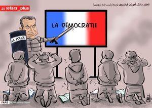 کاریکاتور/ زنگ دموکراسی فرانسوی با باتوم!