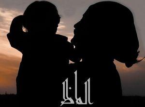 زندگی یک زن در جنگ سوریه