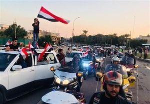شادمانی مردم عراق از بازگشایی منطقه الخضراء +عکس