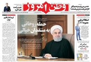 عکس/ صفحه نخست روزنامههای سهشنبه ۲۰ آذر