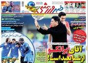 عکس/ روزنامههای ورزشی سه شنبه 20 آذر
