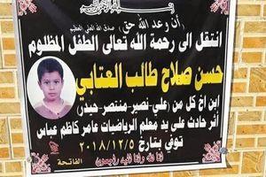 دانش آموز 10 ساله عراقی در اثر تنبیه معلم کشته شد