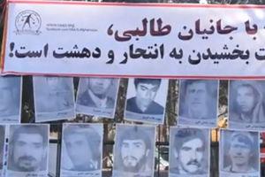 فیلم/ تصاویر ۸ هزار قربانی جنگ در خیابانهای کابل