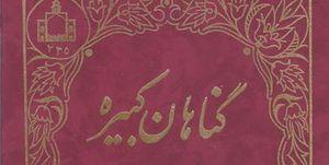 کتاب محبوب دهه شصتیها از نویسندهای شهید +عکس