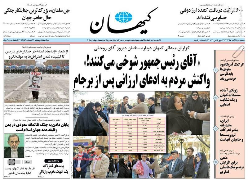 کیهان: آقای رییس جمهور شوخی می کنند!