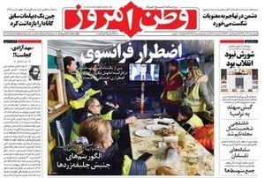 عکس/ صفحه نخست روزنامههای چهارشنبه ۲۱آذر