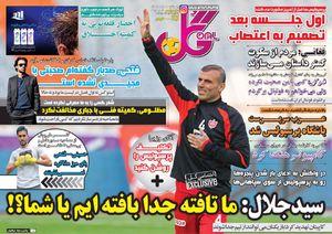 عکس/ روزنامههای ورزشی چهارشنبه ۲۱ آذر