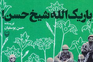کتاب باریک الله شیخ حسن! - سوره مهر - کراپشده