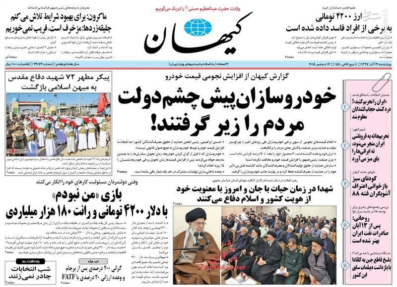 کیهان: خودروسازان پیش چشم دولت مردم رازیر گرفتند!