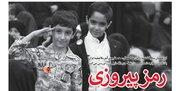 خط حزبالله| رمز پیروزی+عکس