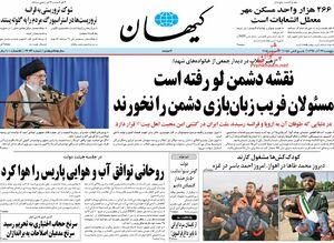صفحه نخست روزنامههای پنجشنبه ۲۲ آذر