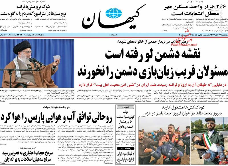 کیهان: نقشه دشمن لو رفته است مسوولان فریب زبان بازی دشمن را نخورند