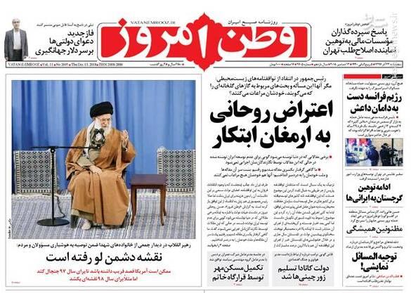 وطن امروز: اعتراض روحانی به ارمغان ابتکار