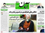 پاس گل ظریف به آمریکا برای تحریم مردم ایران/ زیباکلام: آقای حجاریان! ما شریک کارنامه روحانی هستیم/ دم خروس FATF از ارگان رسانهای دولت بیرون زد