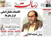 عکس/ صفحه نخست روزنامههای شنبه ۲۴ آذر
