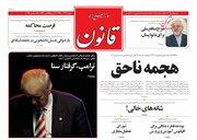 توهین روزنامه «قانون»شکن به مرجعیت شیعه +عکس