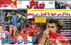 عکس/ روزنامههای ورزشی شنبه 24 آذر