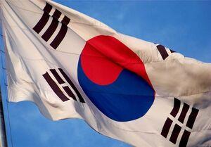 کره جنوبی نفت ایران را تحریم کرد