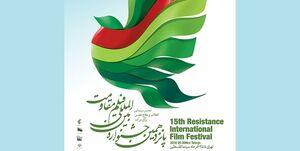 سینمای مقاومت و نسبت آن با دستگاه دیپلماسی