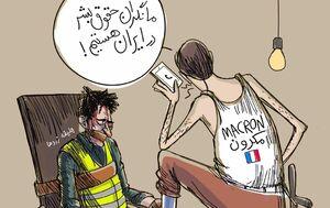 کاریکاتور/ نگرانی مضحک امانوئل مکرون!