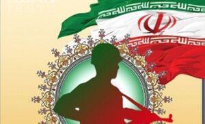 برگزاری جشنواره جوان سرباز به میزبانی سپاه تهران
