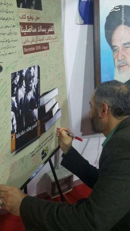 حضور محسن مومنی در جشن امضای مجموعه ماه همراه بچه هاست توسط گلعلی بابایی در بیروت