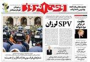 عکس/ صفحه نخست روزنامههای یکشنبه ۲۵آذر