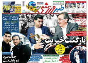 عکس/ روزنامههای ورزشی یکشنبه 25 آذر