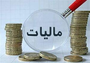 مصوبه جدید مجلس درباره اخذ مالیات