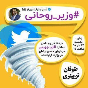 طوفان توییتری این بار برای وزیر جوان +تصاویر
