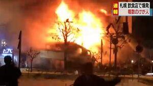 ۴۰ زخمی بر اثر انفجار رستورانی در ژاپن +عکس