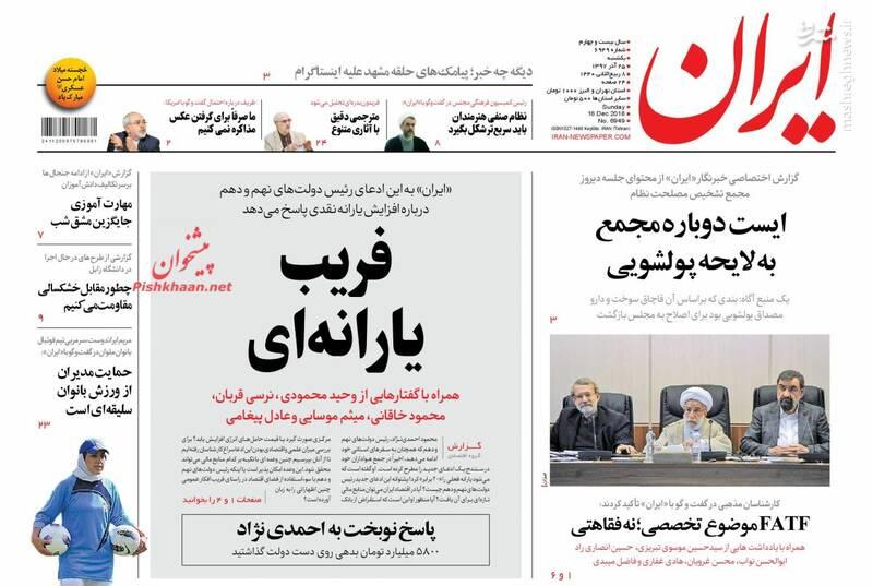 ایران: فریب یارانهای