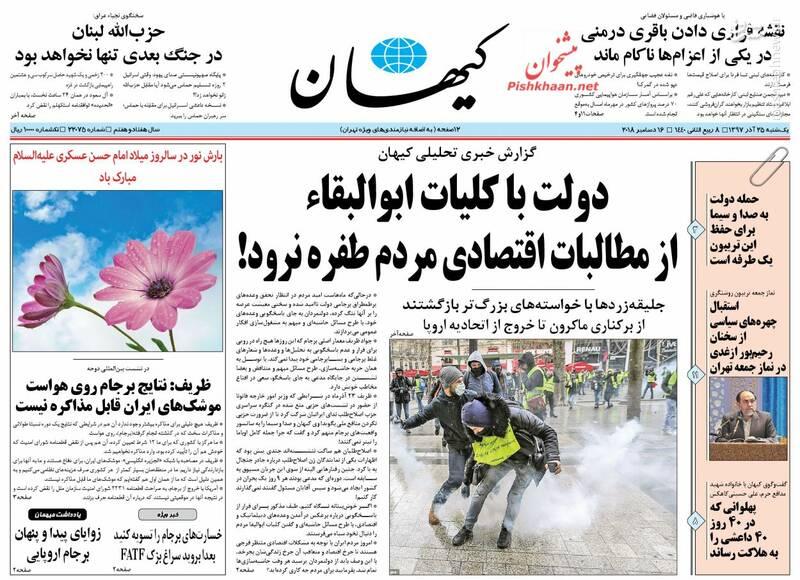 کیهان: دولت با کلیات ابوالبقاء از مطالبات اقتصادی مردم طفره نرود!