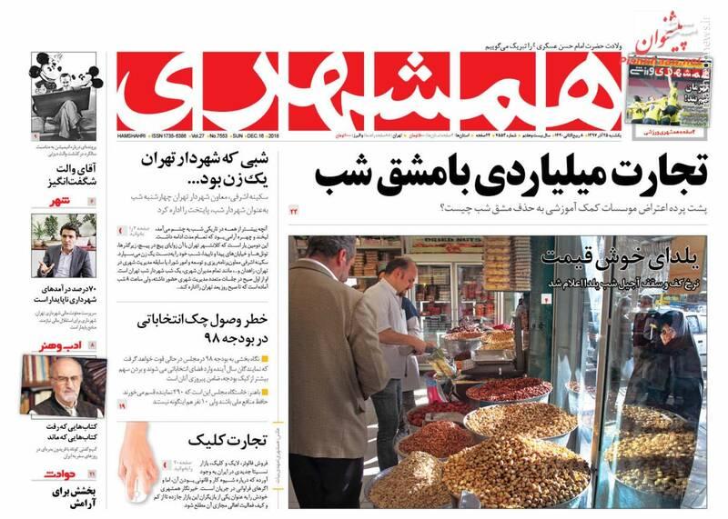 همشهری: تجارت میلیاردی بامشق شب