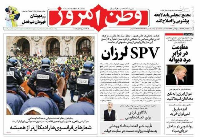 وطن امروز: SVP لرزان