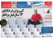 عکس/ روزنامههای ورزشی دوشنبه ۲۶ آذر