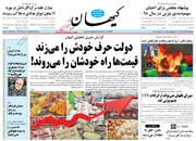 عکس/ صفحه نخست روزنامههای دوشنبه ۲۶آذر