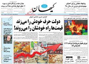 صفحه نخست روزنامههای دوشنبه ۲۶آذر