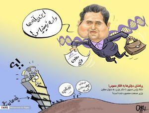 کاریکاتور/ بیاعتنایی دولتیها به افکار عمومی