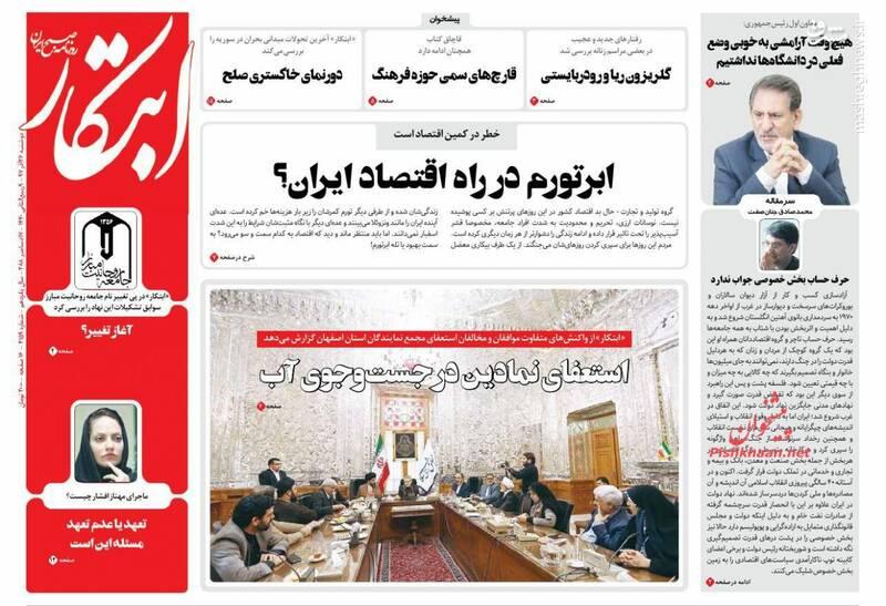 ابتکار: ابر تورم در راه اقتصاد ایران؟