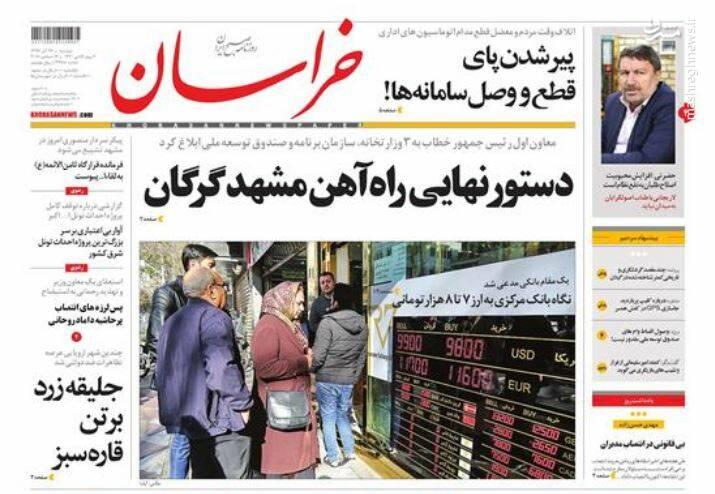خراسان: دستورنهایی راه آهن مشهدگرگان
