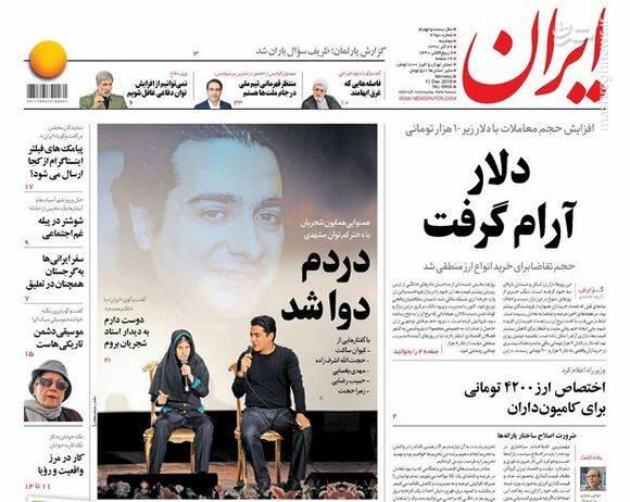 ایران: دلار آرام گرفت