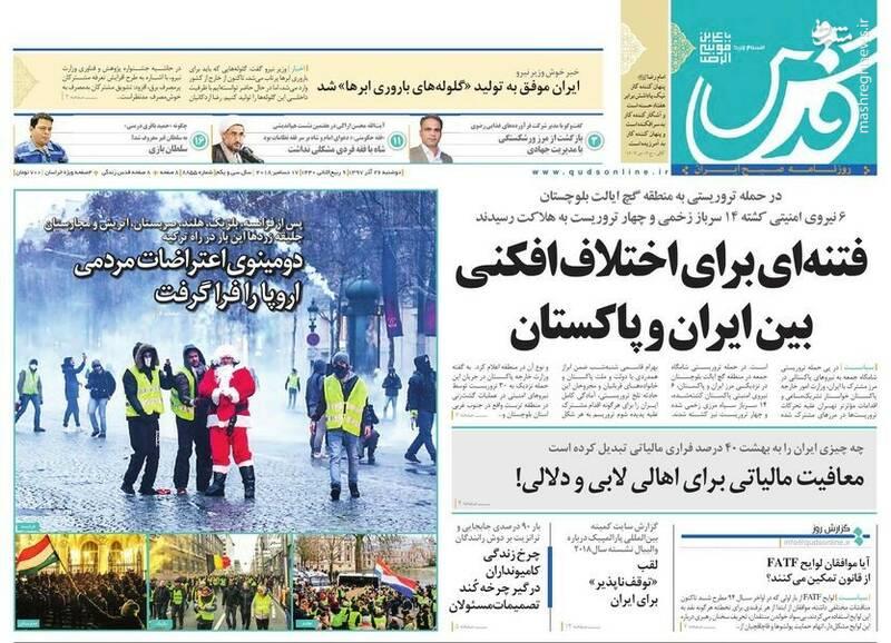 قدس: فتنهای برای اختلافافکنی بین ایران و پاکستان