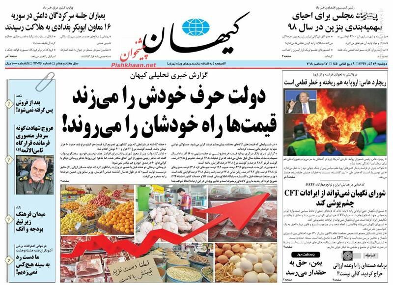کیهان: دولت حرف خودش را میزند قیمتهاراه خودشان را میروند!