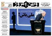 عکس/ صفحه نخست روزنامههای سهشنبه ۲۷آذر